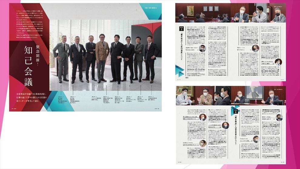 会社の未来と社内報の役割について、会社の部門長が一堂に集まって話し合う